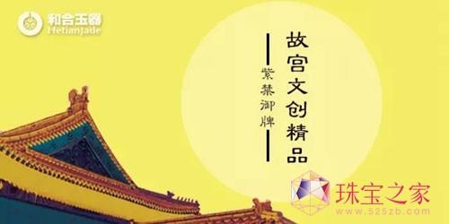 """故宫文创白玉 和合玉器推出""""紫禁御牌""""系列"""