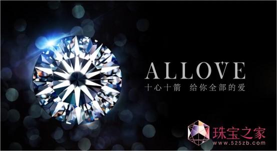首届ALLOVE'S DAY十全十美节正式拉开盛典的帷幕