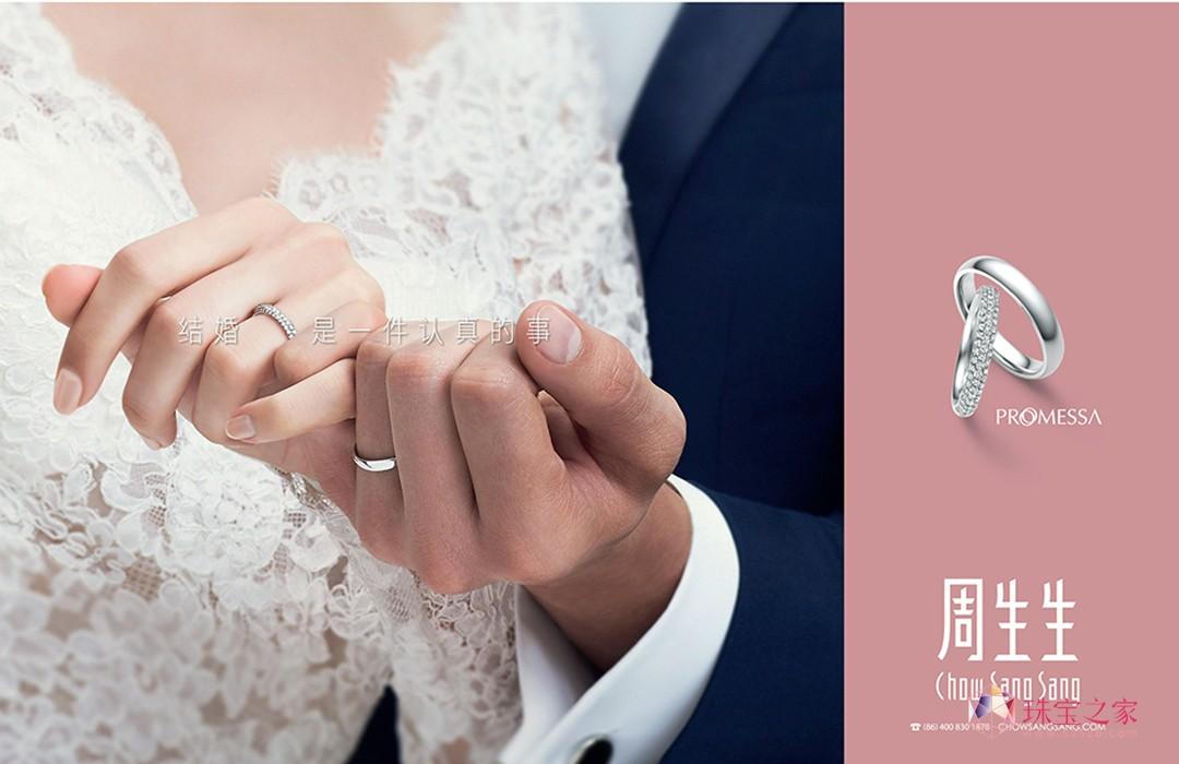 周生生婚戒10541243_CSS_E&P Ring_270x430 DPS Ad SC_PR(1)