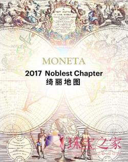 MONETA珠宝开启Noblest Chapter绚丽地图