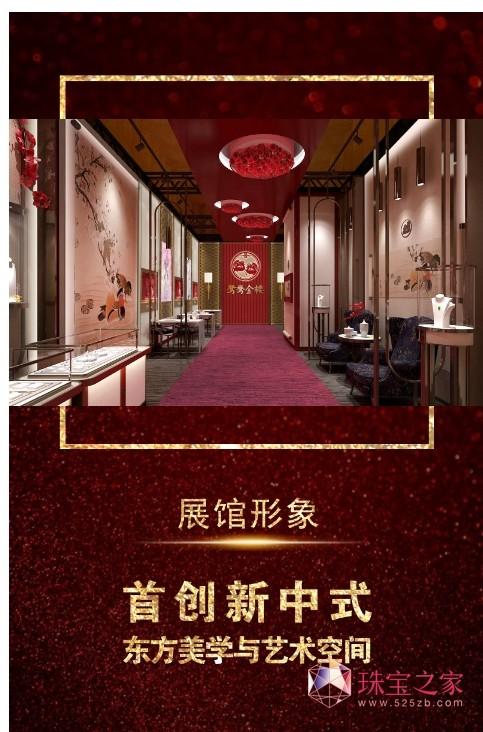 鸳鸯金楼的东方美学空间将亮相2017深圳国际珠宝展。