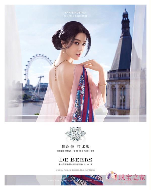 戴比尔斯珠宝璀璨开启全新广告形象