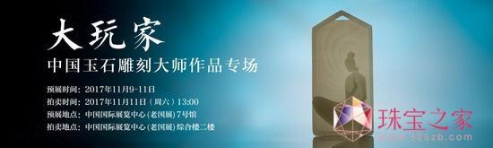 2017北京博观—中国国际珠宝展玉雕精品拍卖会
