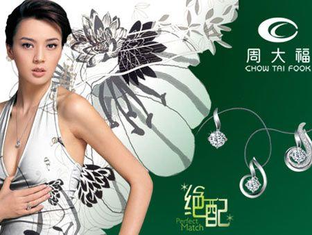 """周大福蝉联""""中国500最具价值品牌""""珠宝头筹"""
