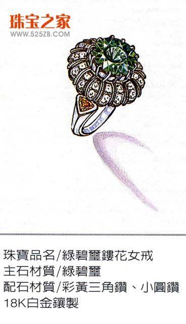 珠宝设计手绘图赏(8)