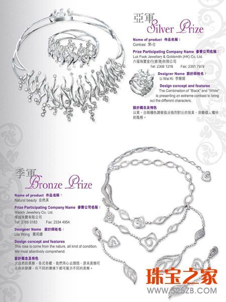 2007珠宝设计大赛得奖作品集
