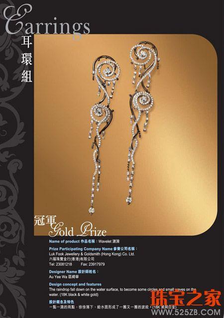 2007珠宝设计大赛得奖作品集图片