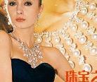 澳洲Paspaley 瞩目重型珍珠首饰