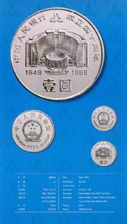 """新中国最贵的""""流通纪念币"""""""