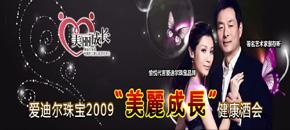 """爱迪尔珠宝2009""""美丽成长""""健康酒会"""