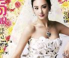 张雨绮绽放《时尚新娘》 华丽高贵变性感新娘
