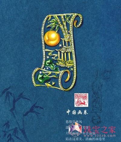 设计师陈功《中国画卷》