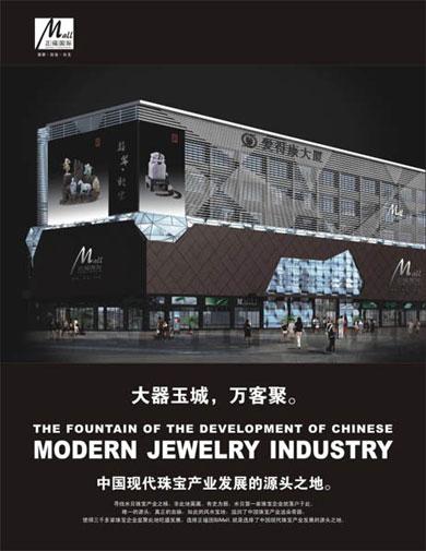 """正福国际Mall打造""""大器玉城,万客聚""""时代"""