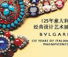 宝格丽125年珠宝艺术圣餐 流光溢彩