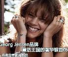 Georg Jensen品牌:童话王国的奢华银首饰