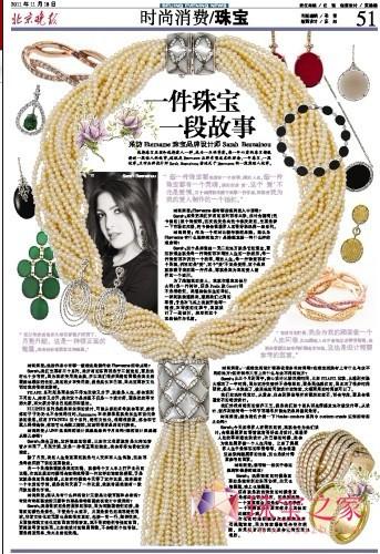 一件珠宝 一段故事