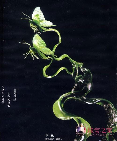 黄福寿玉雕作品赏析