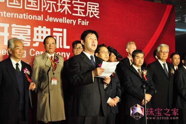 2011中国国际珠宝展揭幕 徐德明致开幕词 展销两旺新活力