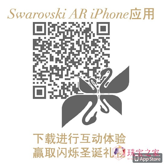 SWAROVSKI 推出AR iPhone 应用,提供圣诞互动体验