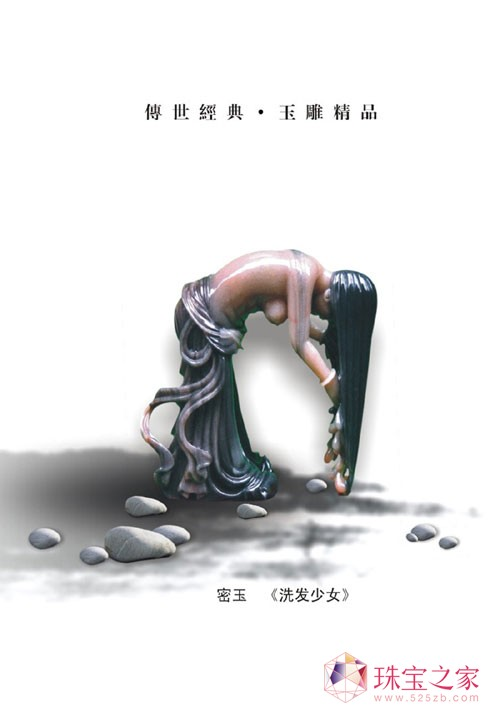 玉雕大师王冠军作品:洗发少女