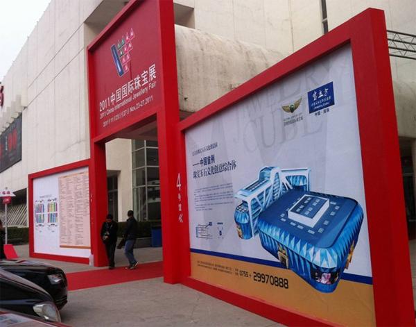 深圳西部国际珠宝城 宝立方珠宝玉石文化创意园