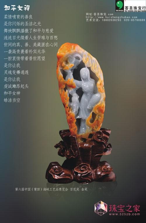 方卡东玉雕精品赏析 和平女神