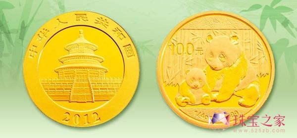 2012版熊猫金银纪念币1
