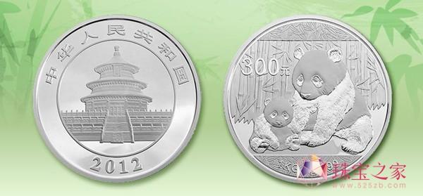2012版熊猫金银纪念币2