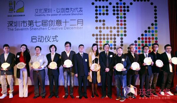 深圳2011年度优秀设计师、优秀设计项目及优秀设计新人颁奖(照片珠宝设计师杜半提供:右二)
