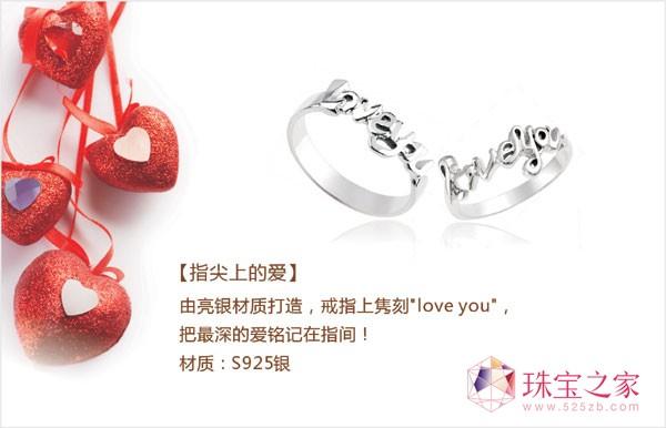曼古银:跟爱情有关的那些饰
