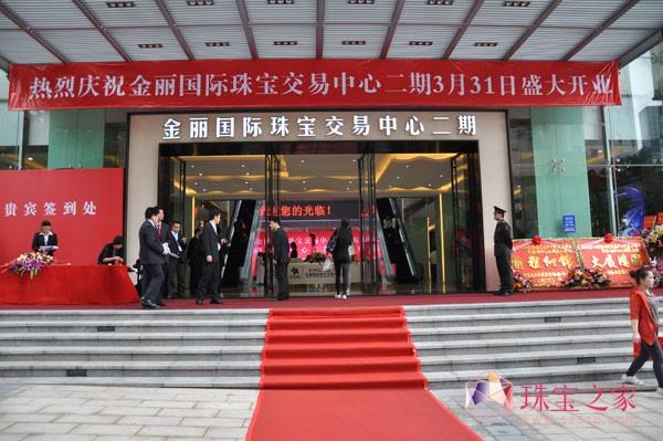 金丽中心五周年庆暨二期开业典礼现场