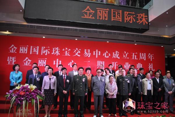 各级领导参加二期开业典礼