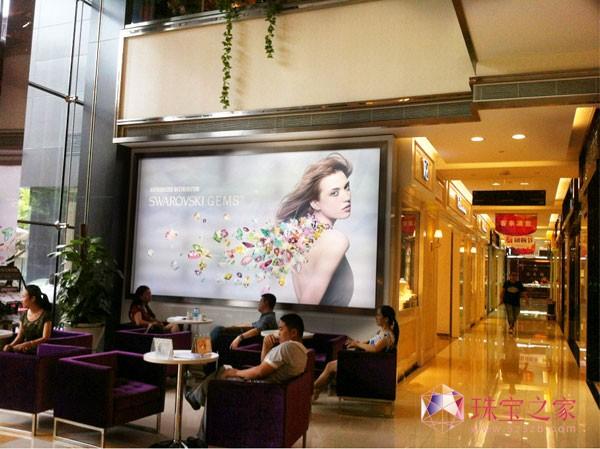 施华洛世奇天然宝石专柜进驻金展珠宝广场