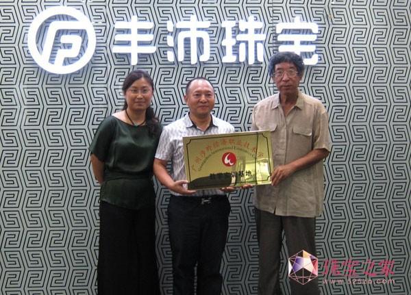 丰沛珠宝成为广州涉外经济职业技术学院教学实训基地