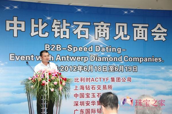 金丽国际珠宝交易中心二期中比钻石商见面会深圳安华集团总经理李恒白
