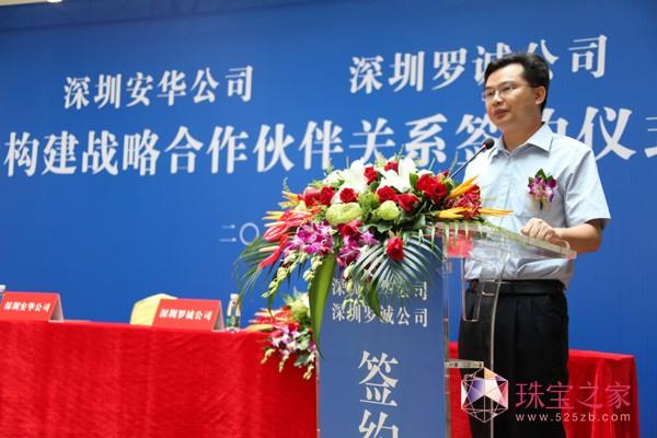 罗湖区投资推广局局长赖建华在签约仪式上讲话