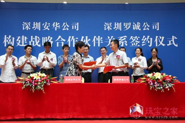 安华公司与罗诚公司达成战略合作 迎来发展新机遇