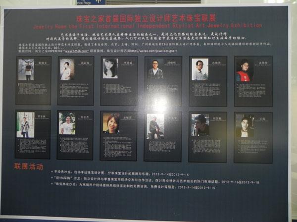 珠宝之家首届独立U乐娱乐官网师艺术珠宝联U乐娱乐官网成功举办