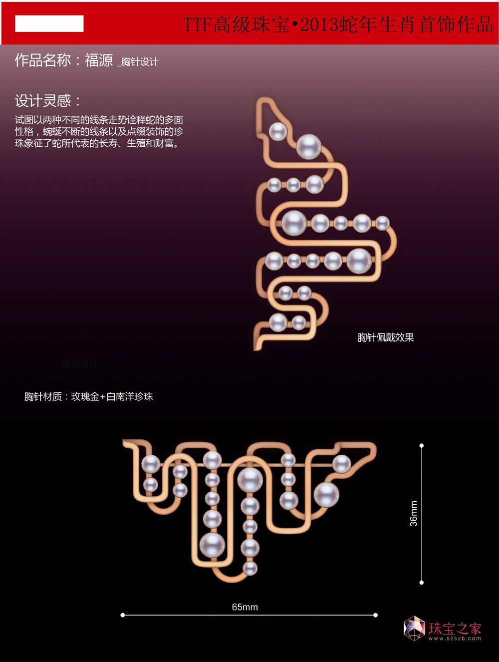 ttf高级珠宝612013蛇年生肖首饰设计作品征集获奖名单揭晓