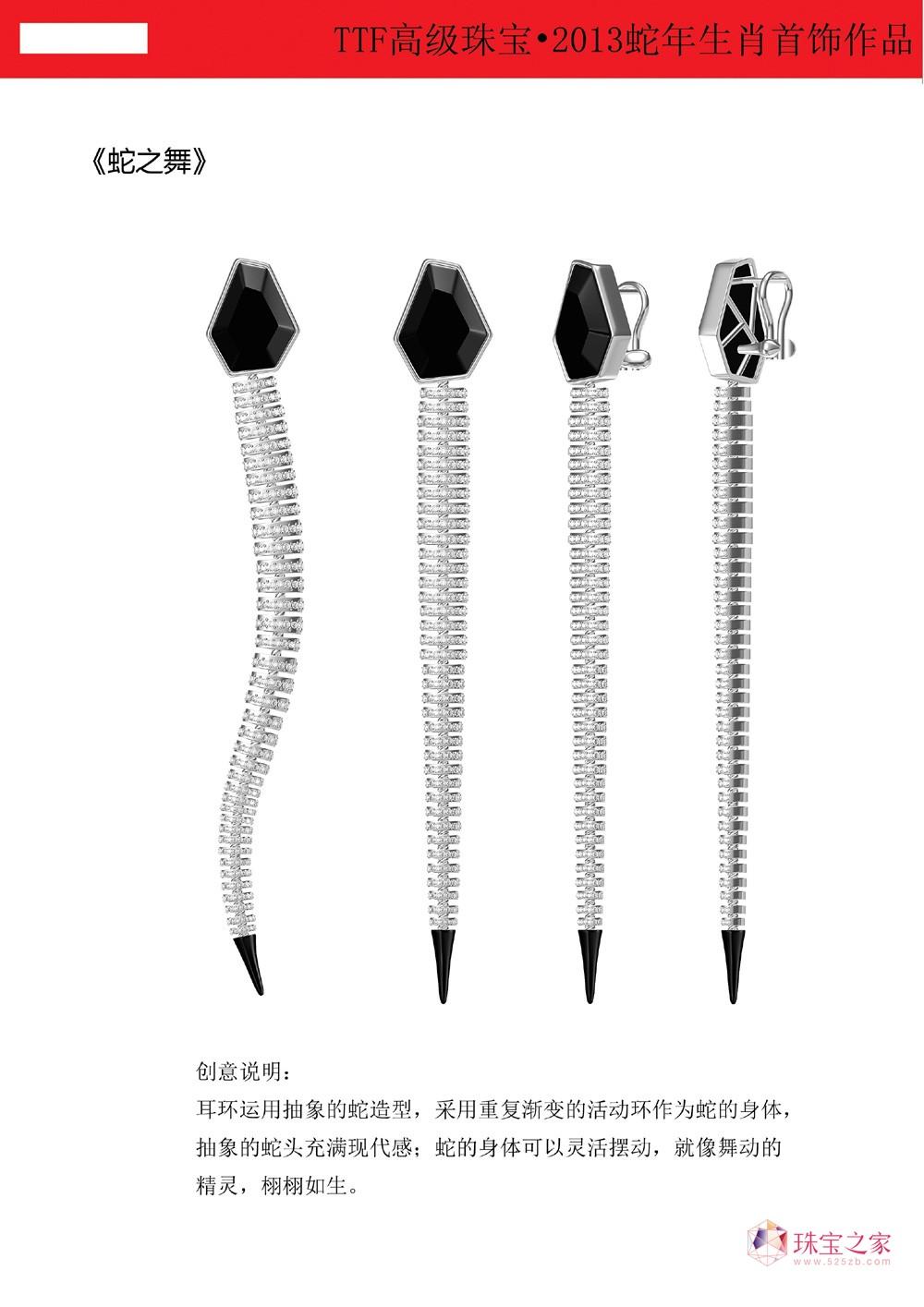 TTF高级珠宝•2013蛇年生肖首饰设计作品征集获奖名单揭晓