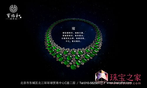 从宝怡和开始 关于顶级翡翠的一切,2012中国国际珠宝U乐娱乐官网