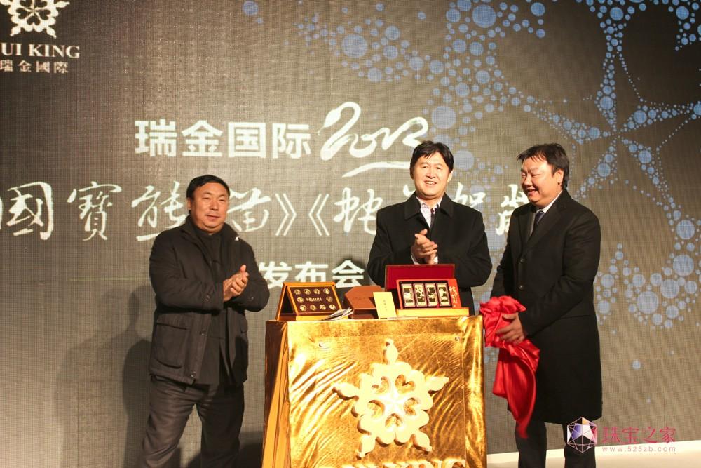 瑞金国际蛇年新品闪耀珠宝U乐娱乐官网文化精品助推产业升级
