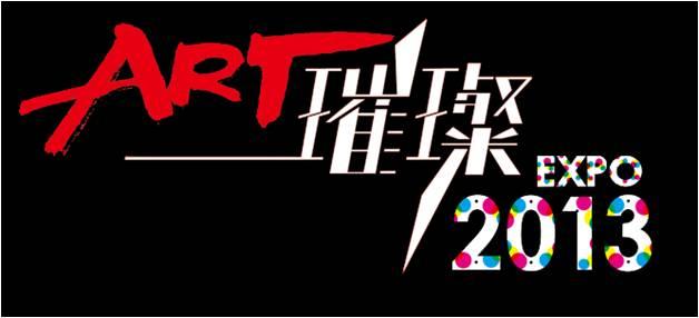 2013北京国际亚洲城ca272博览会-独立亚洲城ca272亚洲城ca272珠宝联展邀请