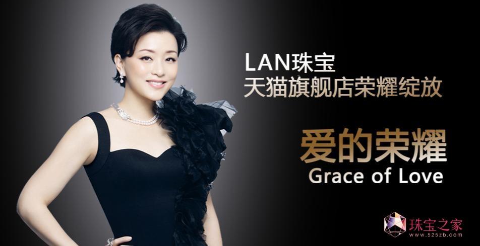 LAN珍珠:东方优雅 真我荣耀