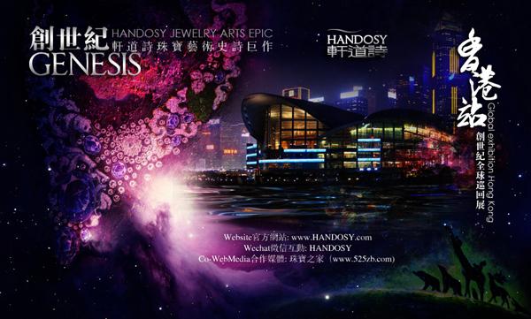珠宝艺术史诗巨作【GENESIS创世纪】全球巡展香港珠宝展