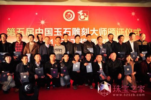 第五届中国玉石雕刻大师颁证仪式暨2013天工奖颁奖晚会在京举办