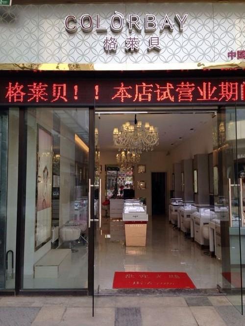 COLORBAY格莱贝珠宝即将登陆南昌万达购物广场