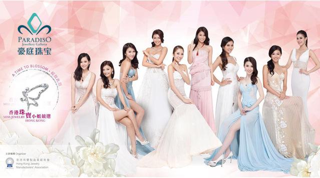 豪庭珠宝2013香港珠宝小姐竞选决赛在既