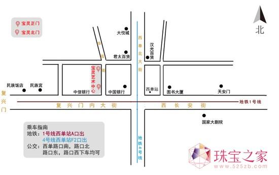 北京西单宝灵珠宝交易中心展厅招商