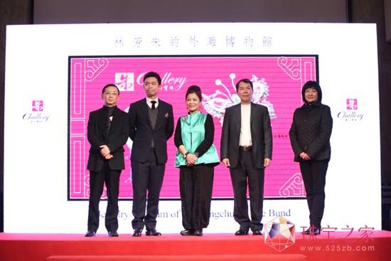 左一上海工藝美術協會副會長 陳衛家先生,左二外灘十八號執行董事陳廷先生,右一瀋陽故宮副院長楊小東女士,右二朱的寶飾總經理楊君炯先生